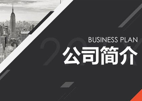上海乾形信息科技有限公司公司简介